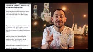 Цена слова президента - Роман Цимбалюк, корреспондент УНИАН