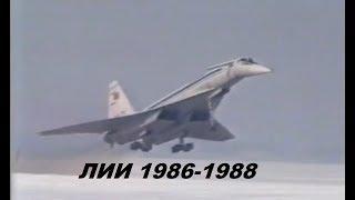 Скачать Испытания в ЛИИ 1986 1988 Ту 144 Буран Ту 154 Миг 25