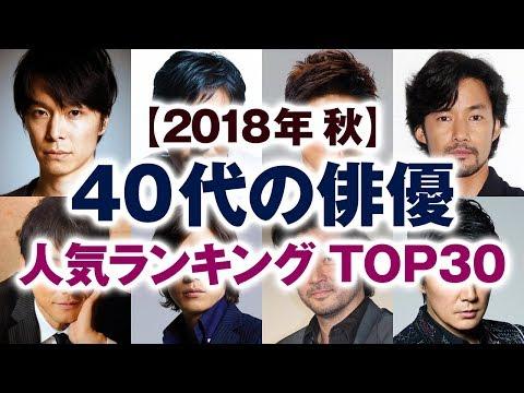 【2018年秋】40代の俳優 人気ランキング TOP30【イケメン】
