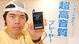 超高音質!ハイエンドDAPがキター!小型音楽プレーヤーprivate