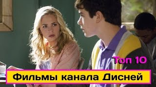 Топ 10 Фильмы канала Дисней #1