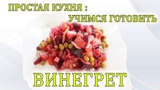 ВИНЕГРЕТ / Простая кухня: учимся готовить / Russian salad