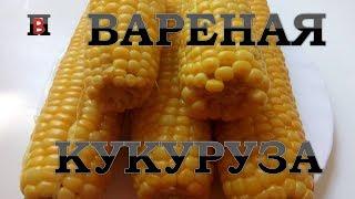 Как вкусно приготовить кукурузу? Кукуруза вареная. Быстрый и простой рецепт.