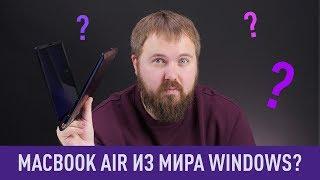 MacBook Air из мира Windows?