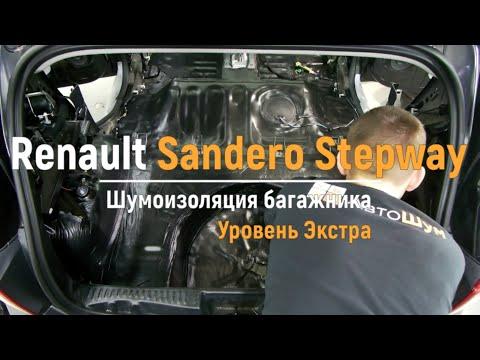 Шумоизоляция багажника с арками Renault Sandero Stepway в уровне Экстра. АвтоШум.