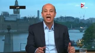 كل يوم - عمرو أديب: في مصيبة بتحصل في المسجد الأقصى ومصر والعالم العربي في كوكب تاني