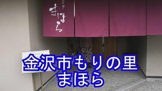 石川県金沢市もりの里の割烹食彩夢まほらに行きました。 2018年12月に撮...