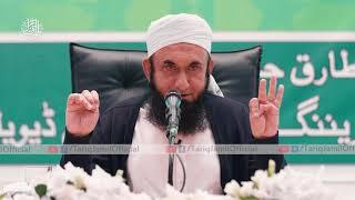Live | SECP Islamabad | Molana Tariq Jameel Latest Bayan 26-01-2019 | Premiere
