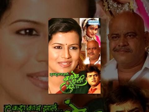 Download Ek Da Kaay Zale Baikon Udali Bhurrr (2008) - Vinay Apte - Subodh Bhave - Mangesh Desai
