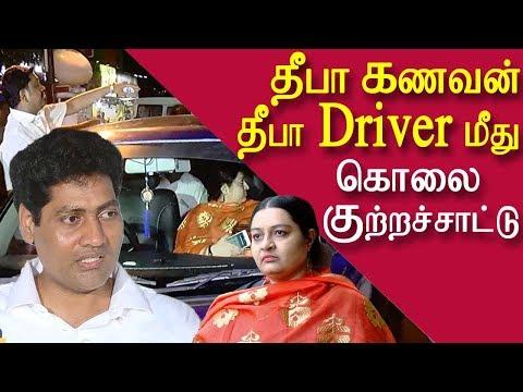 deepa trusts her driver more than me | deepa husband madhavan tamil news today |  redpix