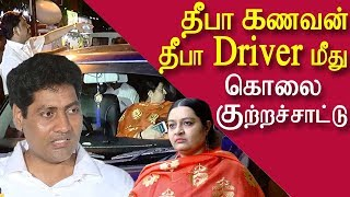 deepa trusts her driver more than me | deepa husband madhavan tamil news today |  redpix