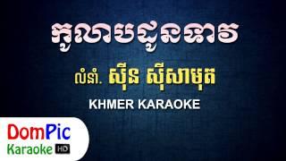 កូលាបដូនទាវ ស៊ីន ស៊ីសាមុត ភ្លេងសុទ្ធ - Kolab Doun Teav Sin Sisamuth - DomPic Karaoke