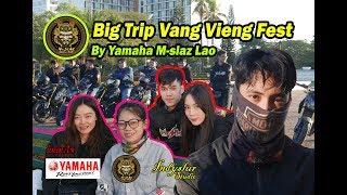 ทริปเที่ยวงาน Vang Vieng Fest สุดมัน - By Yamaha M-slaz Lao Club