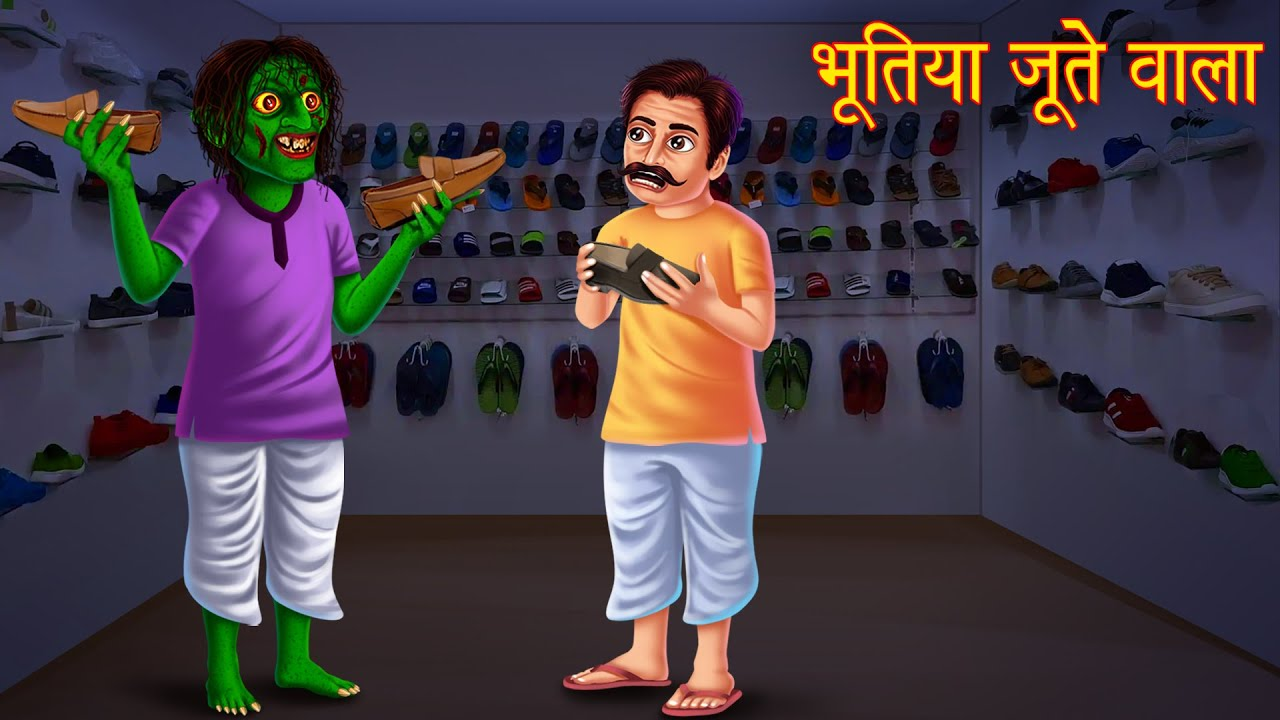 भूतिया जूते वाला | Haunted Shop | Horror Stories in Hindi | Bhootiya Kahaniya | Stories in Hindi