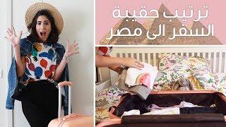 Pack with me to Egypt - ترتيب حقيبة السفر الى مصر