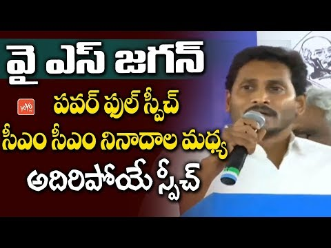 YS Jagan Powerful Speech After Victory In AP Elections 2019 | YSRCP | YCP Victory | YOYO TV Channel