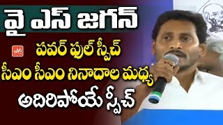 ys jagan powerful speech after victory in ap elections 2019 ysrcp ycp victory yoyo tv channel