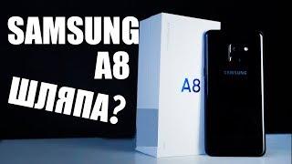 SAMSUNG A8 (2018) -  ШЛЯПА? РАСПАКОВКА!