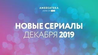 Новые сериалы декабря (2019)