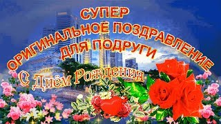 #С днем рождения моя подруга!# Трогательно и оригинально поздравить подругу!#Поздравить подругу