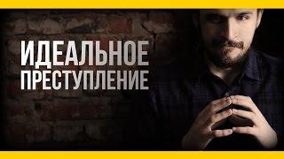 Идеальное преступление на 1 апреля [Якорь | Мужской канал]