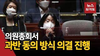 여, '부동산투기 의혹' 윤미향·양이원영 제명 의결