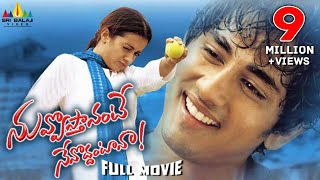 Nuvvostanante Nenoddantana Telugu Full Movie | Siddharth, Trisha | Sri Balaji Video