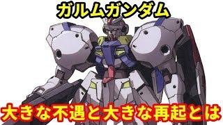 【ガンダム00】ガルムガンダム 名称が持つ二つの意味!?搭乗者による大きな不遇と大きな再起とは・・・(音声対応版)