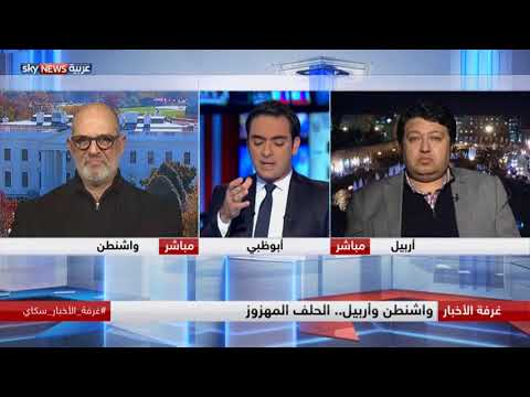 واشنطن وأربيل.. الحلف المهزوز  - نشر قبل 6 ساعة