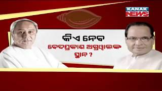 EC Declares Election Date For Patkura Assembly Constituency, Speculation Over BJD's MLA Candidate