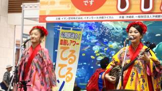 沖縄県の女性音楽ユニット。現在は2人編成 グループ名は沖縄方言で三線...