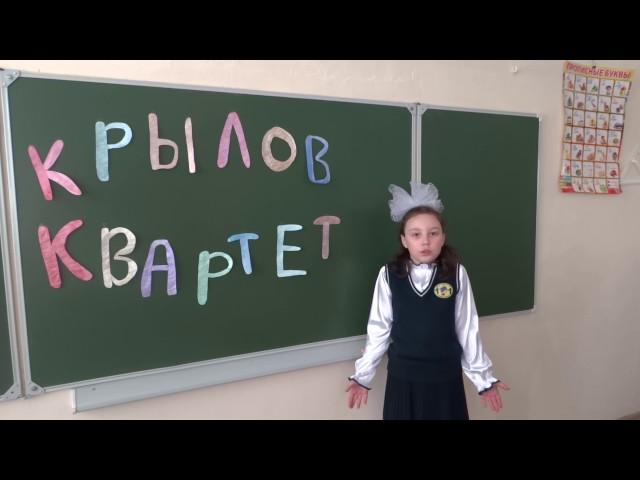 Изображение предпросмотра прочтения – ЛюдмилаКоняхина читает произведение «Квартет» И.А.Крылова
