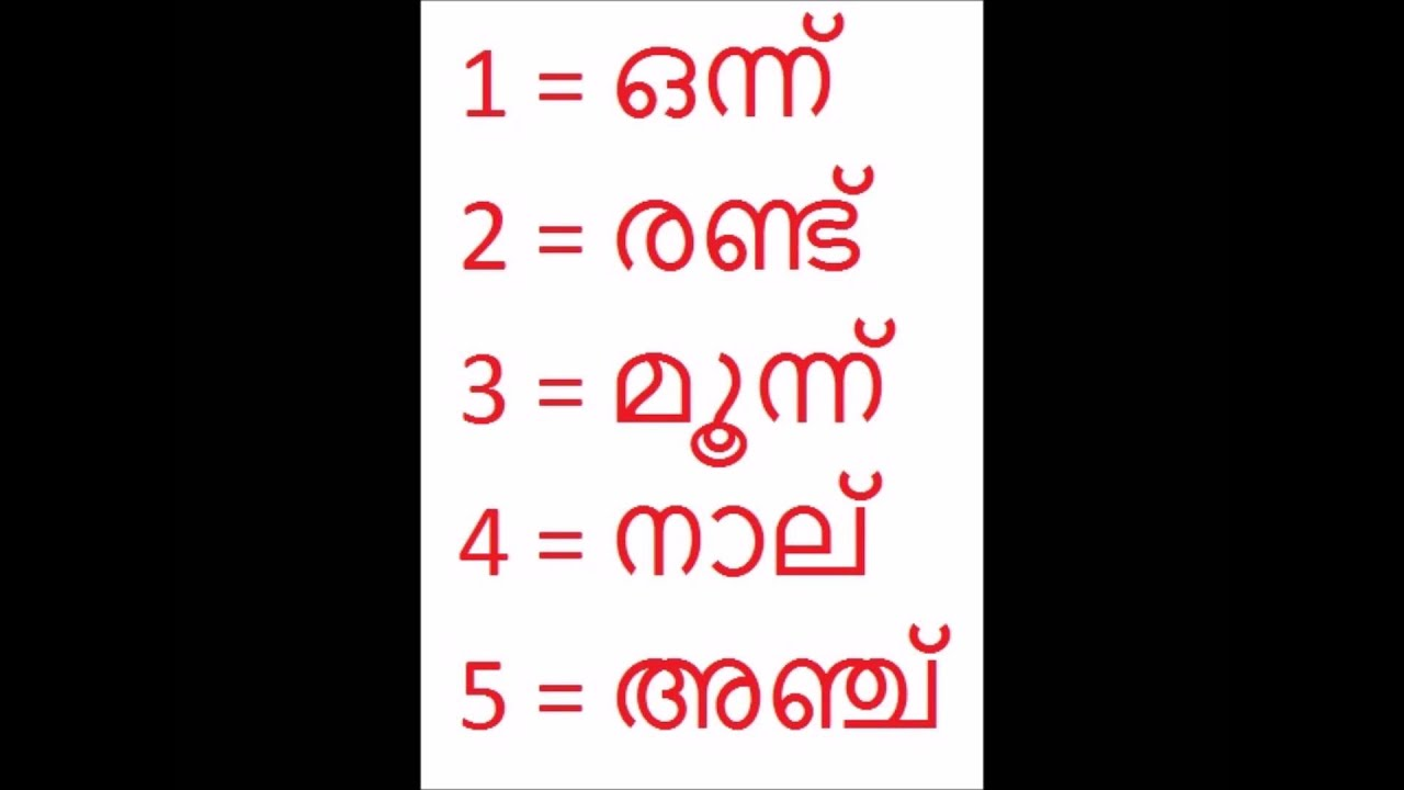 Numbers one to ten in Malayalam