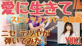 【弾いてみた】愛に生きて (YUKI)【ニセ テツヤ】 ニセテツヤ