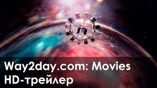 Интерстеллар – Русский трейлер (2014, HD)