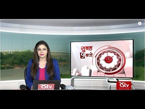 Hindi News Bulletin   हिंदी समाचार बुलेटिन – June 11, 2019 (9 am)
