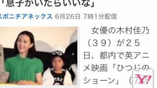 木村佳乃 加藤憲史郎に触発!?「息子がいたらいいな」 スポニチアネッ...