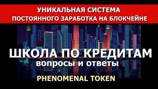 Phenomenal Token *** 04.11.2020 Вопросы и ответы (Школа-Кредиты)