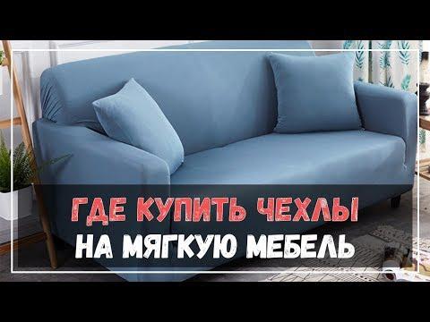 Где купить чехлы на мягкую мебель