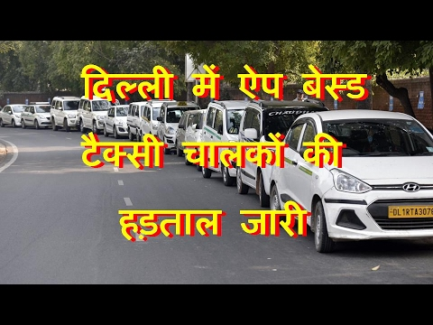 DB LIVE   13 FEB 2017   Radio-taxi strike enters 4th day, govt unmoved