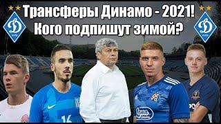 Кого подпишет Динамо Трансферы Динамо 2021