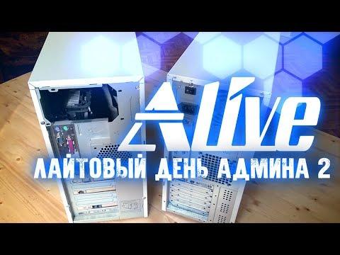 Лайтовый день админа 2 - Alive #11
