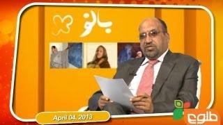 Banu - 04/04/2013 / بانو