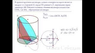 ЕГЭ по математике, С2. Сечение цилиндра плоскостью. Из тренировочных работ Ларина