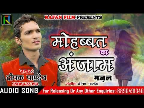 सिंगर Deepak Pandey की सुपर हिट गज़ल - Mohabbat Ka Anjam | Rafan Film | SUPER HIT BOLLYWOOD SONG 2018