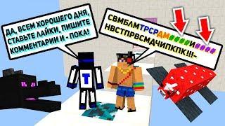 ДЕМАСТЕР ВЫУЧИЛ НОВЫЙ ЯЗЫК ИЛИ НАЧАЛ ГОВОРИТЬ ПАСХАЛКАМИ Minecraft