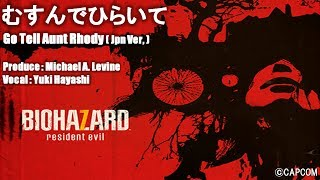 BIOHAZARD 7 「 むすんでひらいて 」Go Tell Aunt Rhody  -Japanese Ver,-  Bilingual Lyrics (Jpn & Eng) ©CAPCOM thumbnail