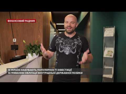 Куди українцям вигідно вкладати гроші у 2019. Інвестиції в облігації внутрішньої державної позики