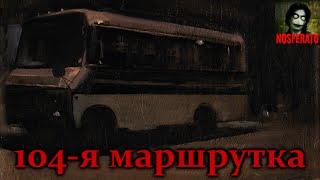 Истории на ночь - 104-я маршрутка