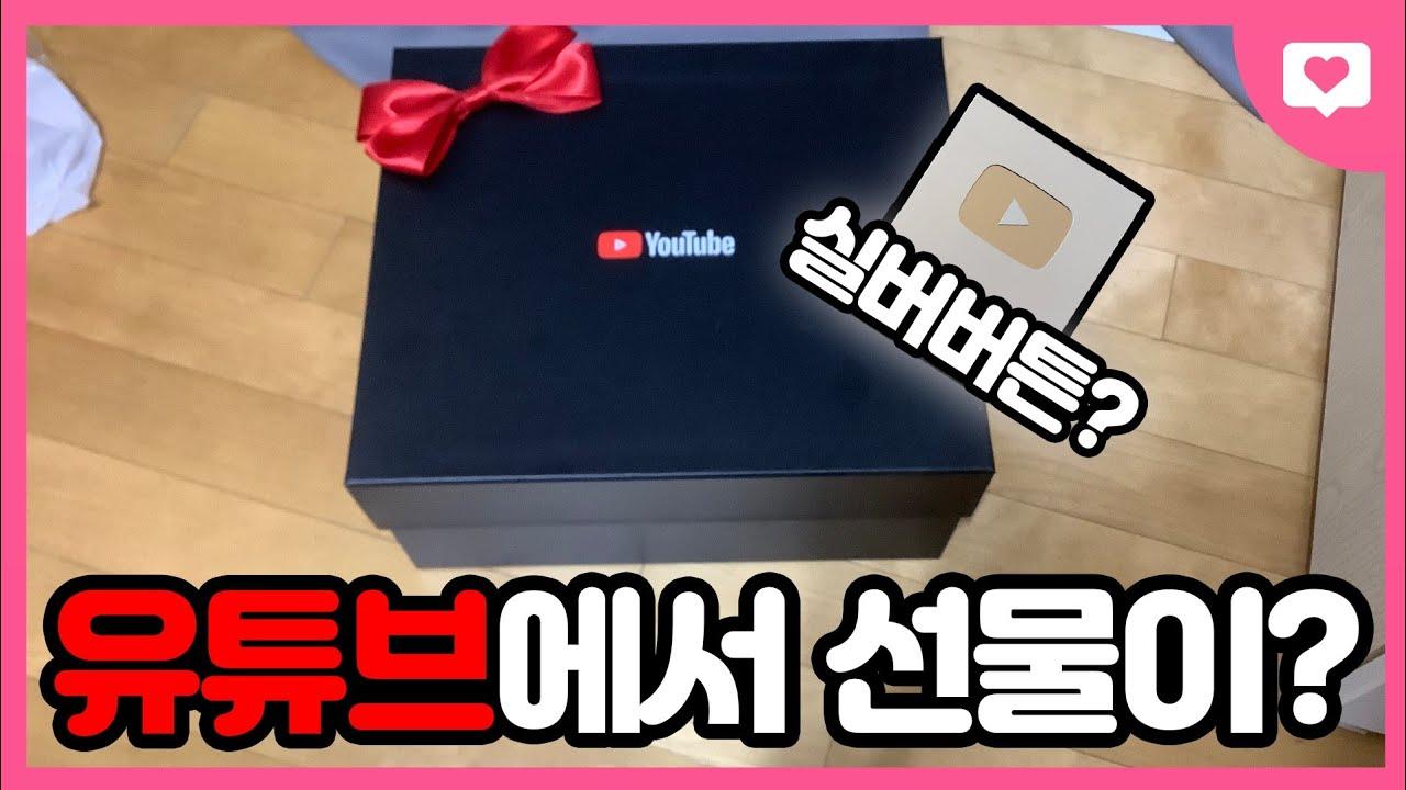 [브이로그]유튜브에서 선물이왔습니다..[사랑]